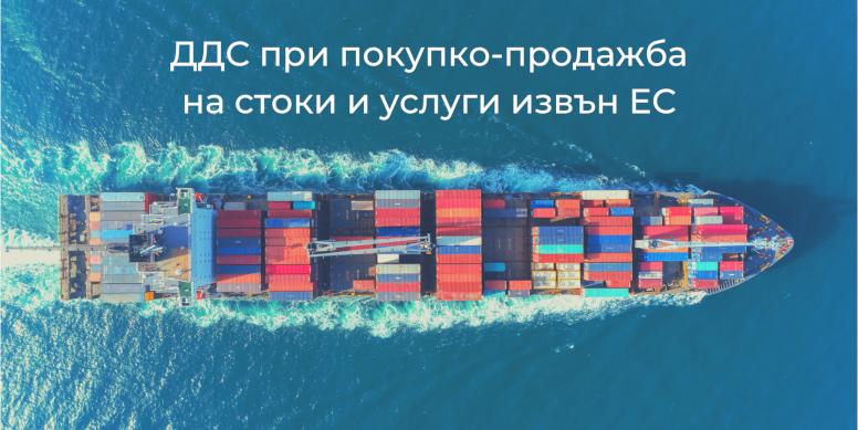 ДДС при покупко-продажба на стоки и услуги извън ЕС