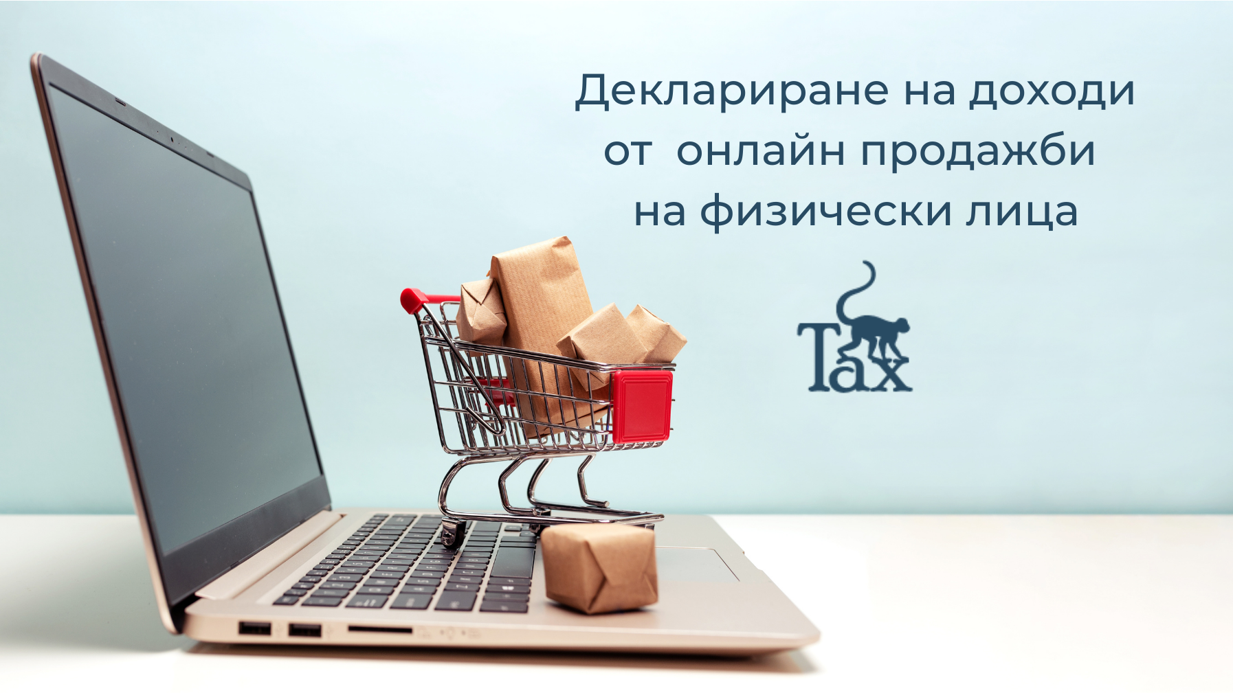 доходи от онлайн продажби