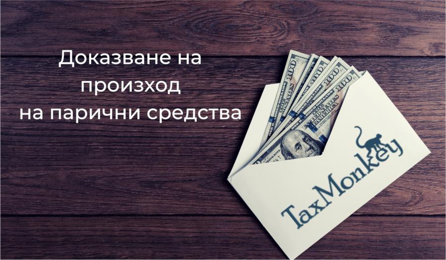 произход на парични средства