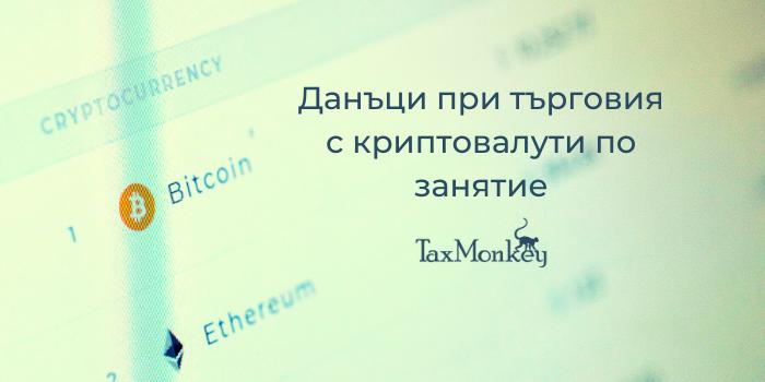 Данъци при търговия с криптовалути по занятие