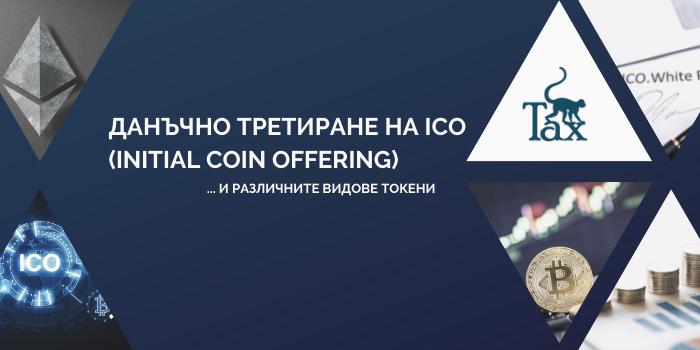 Данъчно третиране на ICO (Initial Coin Offering)