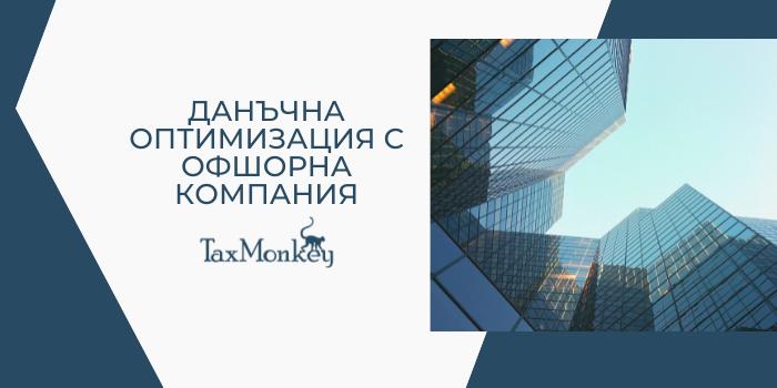 данъчна оптимизация с офшорна компания