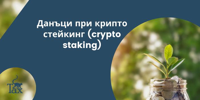 Данъци при крипто стейкинг (crypto staking)