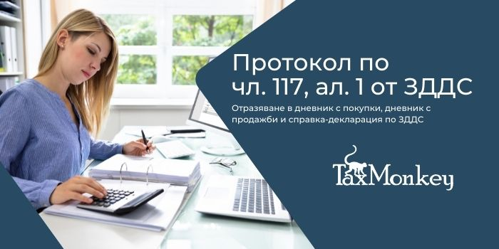 Отразяване на протокол по чл. 117, ал. 1 от ЗДДС