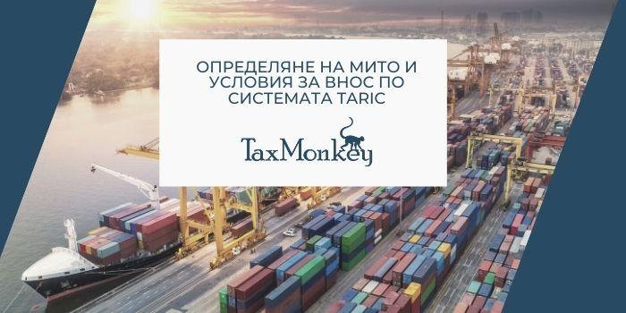Мито и внос по ТАРИК