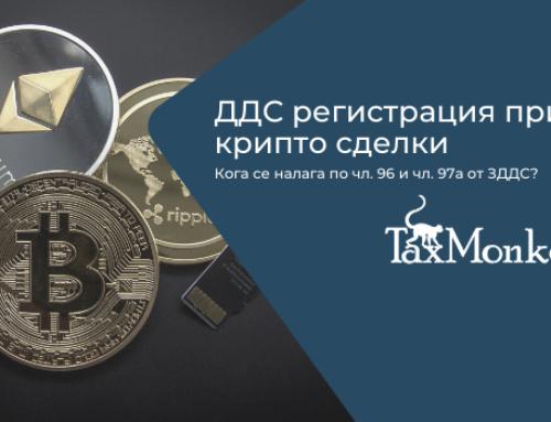 ДДС регистрация при крипто сделки